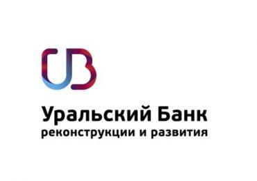УБРиР повышает защищенность остатков на картах