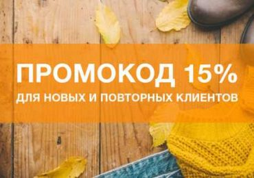 Октябрьские акции от МФО