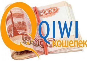 Где взять займ от 50000 на Киви кошелек
