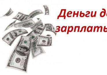Где получить деньги до зарплаты в СПБ