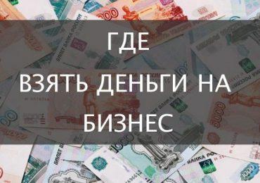 Где взять деньги на бизнес