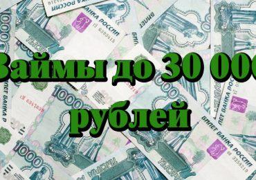 Где взять займ до 30000 рублей на карту под небольшой процент?