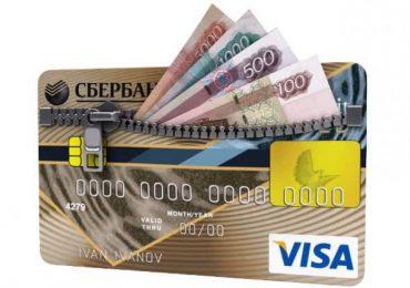 Где взять деньги до зарплаты на карту Сбербанка?