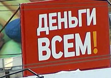 Какие МФО в России дают деньги всем подряд?