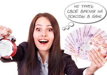 Как можно получить кредит в МФО без отказа?