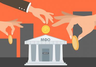 В чем разница между МКК и МФО?