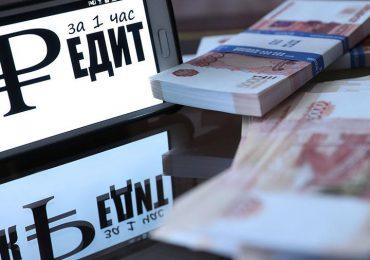 В Башкирии закрыли несколько МФО