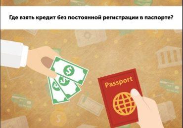 Можно ли получить займ без прописки в паспорте