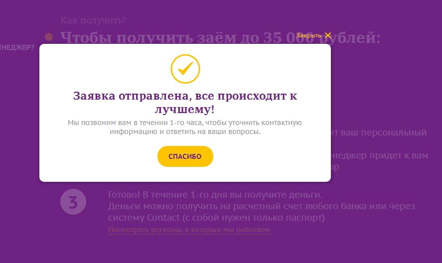 займ 003 заявка россельхозбанк кредит на строительство частного дома калькулятор онлайн