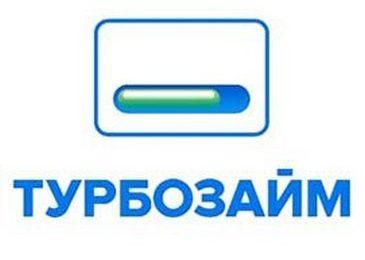 Онлайн займы в Турбозайм на карту и наличными