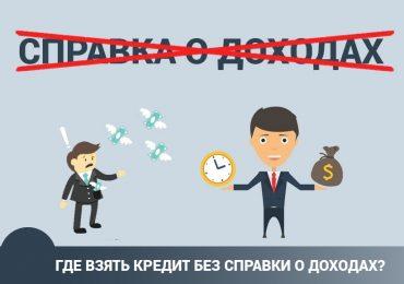 Займы без подтверждения дохода и занятости