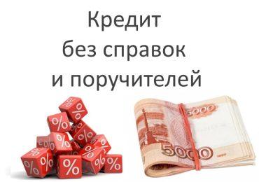 Как быстро взять займ без справок и поручителей?
