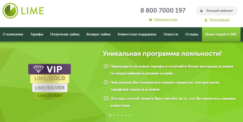 микрокредит лайм
