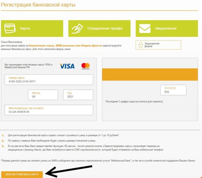 Банк открытие кредит для бизнеса в новосибирске