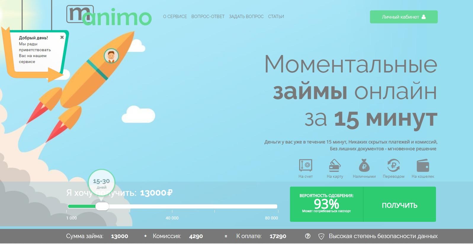 Manimoru  займ на карту через личный кабинет и отзывы о сервисе
