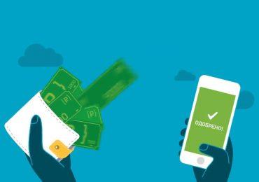 Самые неизвестные МФО, предоставляющие онлайн займы без отказа