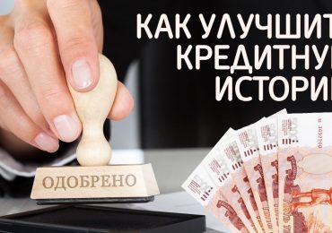 Улучшение кредитной истории через займы