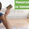 Как получить моментальный займ на карту в онлайн режиме?