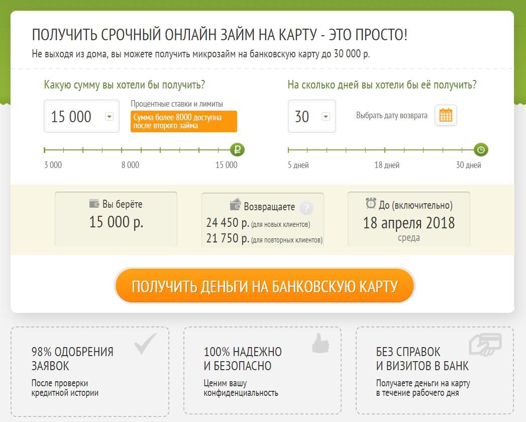 займы онлайн 100 процентное одобрение кредит под залог квартиры казань втб 24