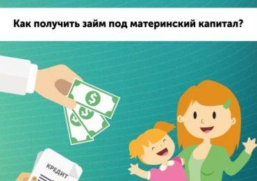 Как взять займ под материнский капитал?