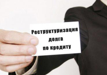 Реструктуризация займа в МФО
