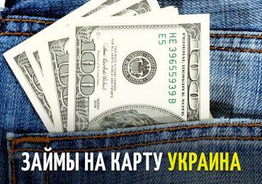 Срочные онлайн займы на карту в Украине – где оформить?