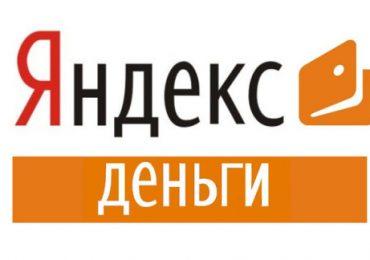 Где взять микрозайм на Яндекс Деньги без отказа
