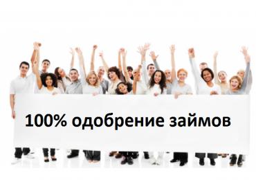 МФО с автоматическим одобрением займов 100%