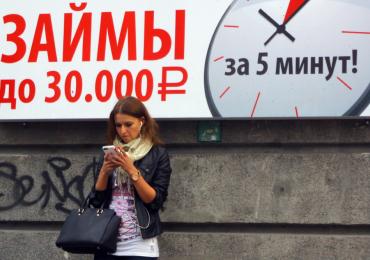 Худшие МФО в России – куда не надо обращаться