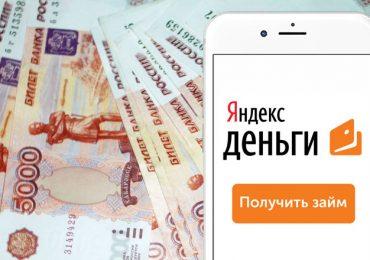 Как моментально получить займ на Яндекс кошелек?